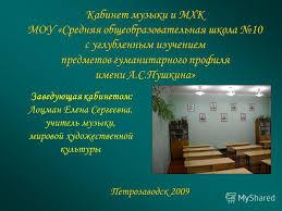 Презентация на тему Кабинет музыки и МХК МОУ Средняя  1 Кабинет музыки