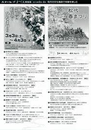 松代城春の写生大会絵画専科 日程は桜の開花をみて決定しますので3月