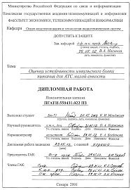Пояснительная записка Рисунок 1 2 Пример оформления титульного листа дипломной работы для бакалавров