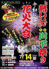 令和元年川下祭り浜坂ふるさと夏まつり花火大会のお知らせ 浜坂