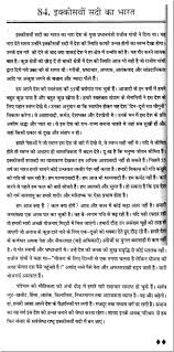 essay on essay on android apps on google play essay on ldquo of st centuryrdquo in hindi