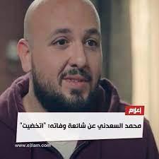 إعلام دوت كوم - نبأ وفاة الفنان محمد السعدني غير صحيح،...