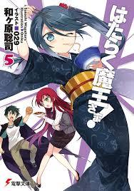 Good Luck Demon King Light Novel Hataraku Maou Sama Light Novels