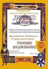 Литсовет литературный обзор Дипломы и свитки победителям  Диплом победителя турнира вручается Раджабову Тимуру
