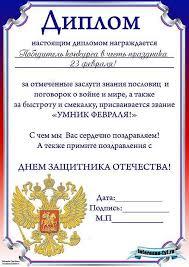 дипломы шаблоны детские дипломы шуточные дипломы Страница  Диплом на 23 февраля для победителей