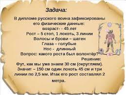 Презентация Старинные меры длинны скачать бесплатно Задача В дипломе русского воина зафиксированы его физические данные возраст