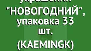 <b>Набор шаров</b> и <b>украшений</b> НОВОГОДНИЙ, упаковка 33 шт ...