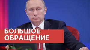 Большое обращение Владимира Путина. 28 апреля 2020. Запись прямого эфира. -  YouTube