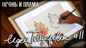 идеи татуировок 2 огонь и пламя