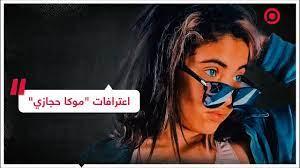 """اعترافات صادمة لفتاة تيك توك """"موكا حجازي"""" - RT Arabic"""
