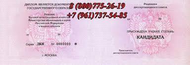 Диплом кандидата наук Дипломы и Аттестаты ru Диплом кандидата наук Предлагаем купить