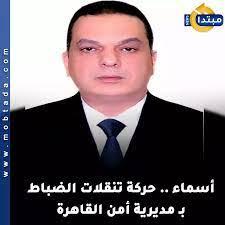 وزير_الداخلية   أسماء .. حركة تنقلات الضباط بـ مديرية أمن القاهرة - مديرية  أمن القاهرة