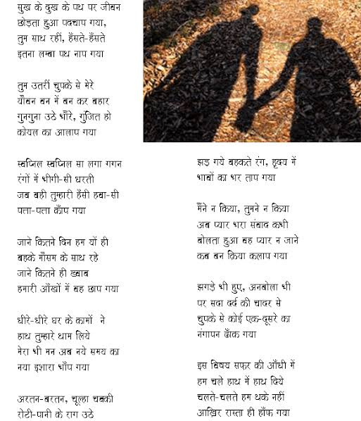 poems in hindi on friends