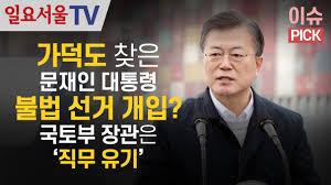 이슈 PicK] 가덕도 찾은 문재인 대통령, 불법 선거 개입? 국토부 장관은 '직무 유기' - YouTube