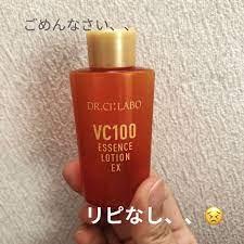 ドクターシーラボ vc100 エッセンス ローション ex