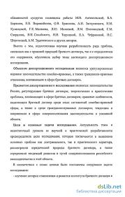 регулирование брачного договора в Российской Федерации Правовое регулирование брачного договора в Российской Федерации