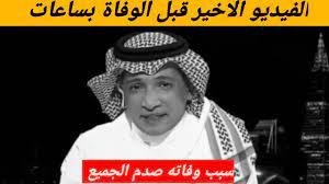 سبب وفاه الاعلامي طارق بن طالب الحربي (حداد في السعودية) - YouTube