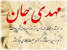 Image result for عکس متحرک تولد امام زمان