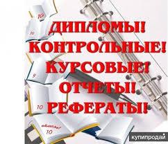 Решение контрольных по высшей математике в Ачинске Заказать  Решение контрольных по высшей математике в Ачинске