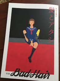 山脇麻生 On Twitter 美容文藝誌髪とアタシ今号の特集はbad Hair