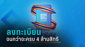วิธีลงทะเบียน รู้เงื่อนไข www.ยิ่งใช้ยิ่งได้.com เริ่ม 6 โมงเช้า 21  มิ.ย.นี้ 4 ล้านสิทธิ : PPTVHD36