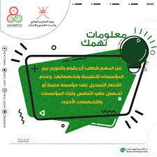 برنامج #معلومات_تهمك فيما يخص... - مركز القبول الموحد