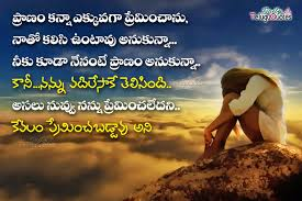 Beautiful Quotes On Sad Love Best of Telugu Nice Love Quotes Sad Love Feeling Images Dailyteluguquotes