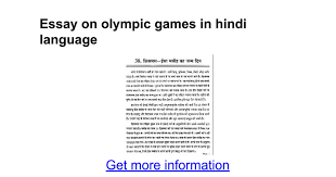 essay on olympic games in hindi language google docs