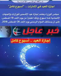 """شبكة أبوظبي 🔴 على تويتر: """"اجازة العيد في الامارات ... """"أسبوع كامل""""  https://t.co/fRgj5AgcHE"""" / تويتر"""