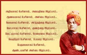 Vivekananda In Tamil College Paper Writing Service June 2019