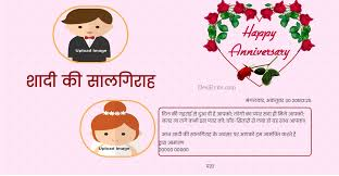 wedding anniversary invitation hindi wording and sle card