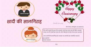 wedding anniversary invitation hindi wording and sle card