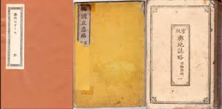 「1876年 - 福澤諭吉の『学問のすゝめ』最終刊」の画像検索結果