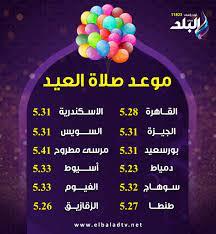 موعد صلاة #العيد كل عام أنتم... - صدى البلد - Sada Elbalad