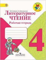 Книга контрольно измерительные материалы Окружающий мир класс  Литературное чтение 4 класс Рабочая тетрадь ФГОС