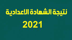 موعد ظهور نتيجة الصف الثالث الاعدادي الترم الثاني 2021 محافظة البحيرة -  موقع صباح مصر