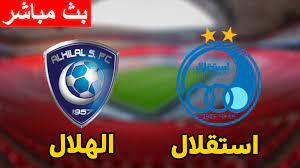 مشاهدة مباراة الهلال واستقلال طهران بث مباشر في دوري ابطال اسيا 13-9-2021 -  تالام كورة