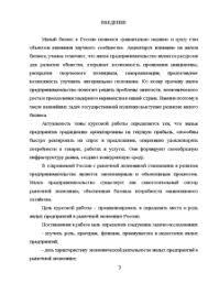 Место и роль малых предприятий в рыночной экономике России Курсовая Курсовая Место и роль малых предприятий в рыночной экономике России 3
