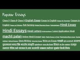 hindi essay hindi nibandh android apps on google play