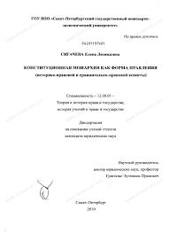 Диссертация на тему Конституционная монархия как форма правления  Диссертация и автореферат на тему Конституционная монархия как форма правления научная