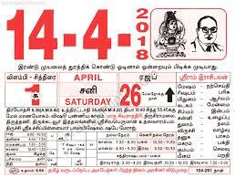 Daily Picture Calendar Tamil Daily Calendar 2018 Tamil Calendar 2018 Nalla Neram