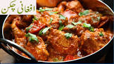 afghan   style chicken  murgh