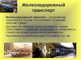 Презентация по окружающему миру на тему quot Транспорт в  Железнодорожный транспорт Железнодорожный транспорт основной вид транспорта