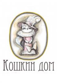 <b>Кошкин дом</b> - спектакли в Санкт-Петербурге 2020, афиша и ...