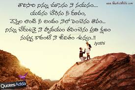 Telugu Nice Romantic Love Proposal Quotes by Jyothi 1015 ...