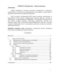 Полиуретаны обзор литературы doc Все для студента Полиуретаны обзор литературы