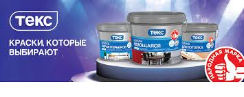 <b>ТЕКС</b> - Лакокрасочная продукция от производителя: краски, лаки ...