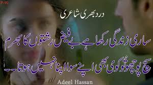 2 line heart broken poetry sad heart touching shayri broken heart poetry adeel han