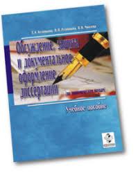 Обсуждение защита и документальное оформление диссертации по  Обсуждение защита и документальное оформление диссертации по экономическим наукам