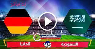 يلا شوت يوتيوب.. بث مباشر مشاهدة مباراة السعودية و المانيا اليوم 25-07-2021  في بطولة